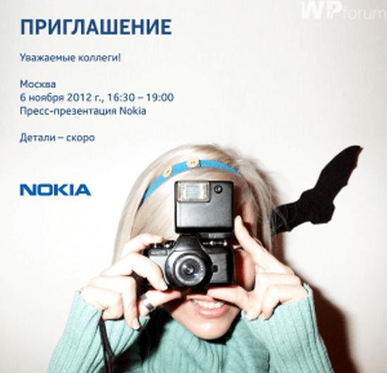 Lumia 820 et 920 pour le 6 novembre en Russie ?