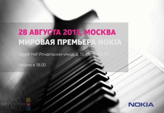 Nokia annonce un événement le 28 août 2013 en Russie