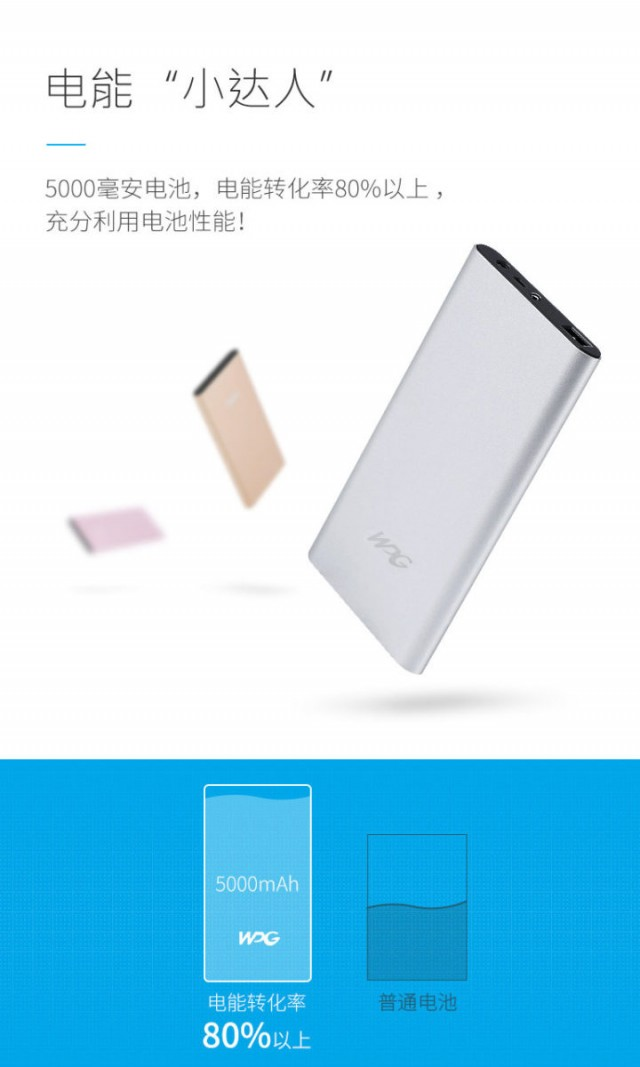 wpg-batterie-powerbank-graphene-720x1200