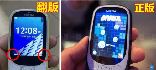 Fake Nokia 3310 2