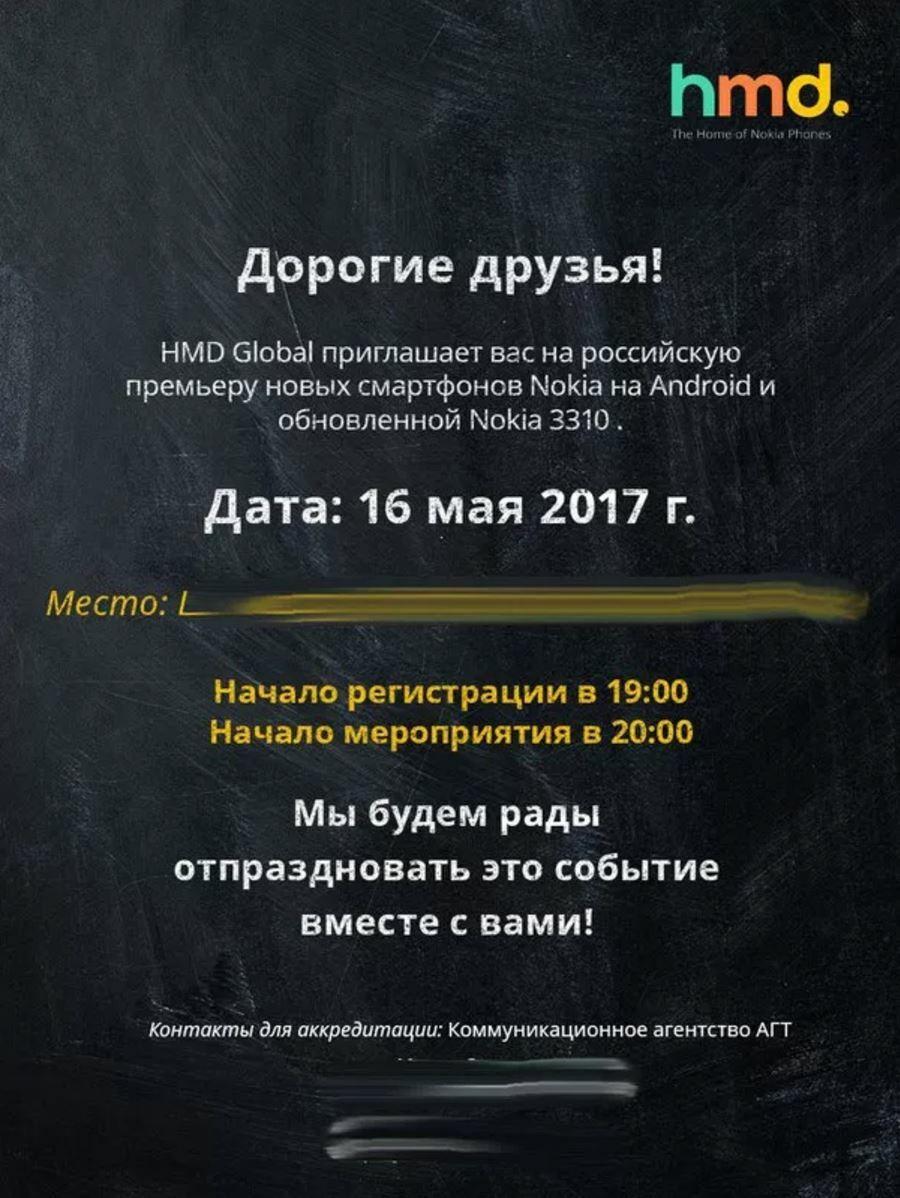 hmd invitation 3310