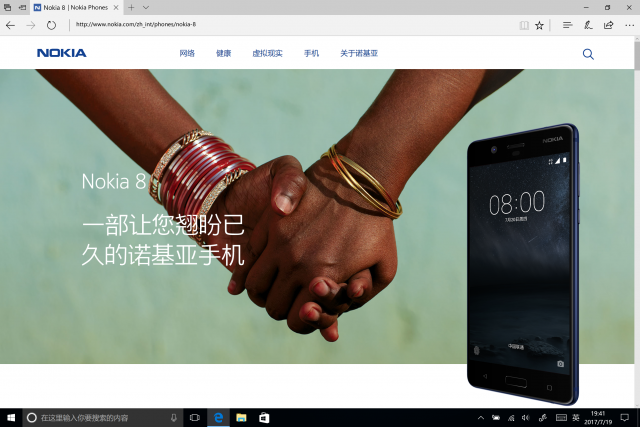 Nokia 8 website china