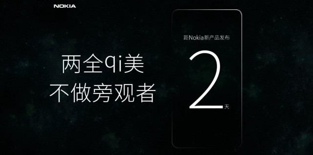 Nokia-China-Tmall