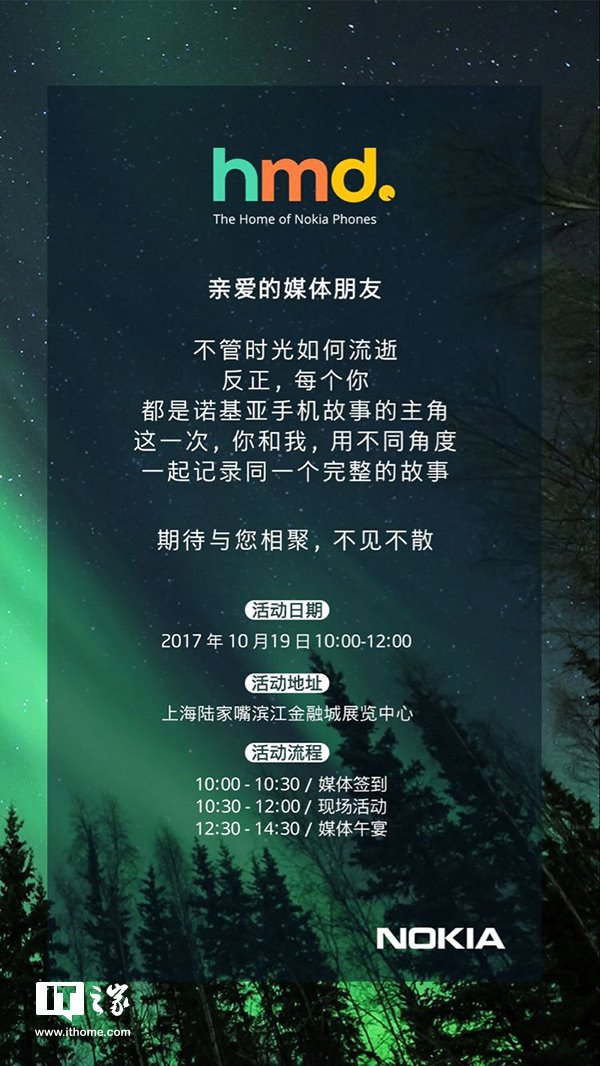 Nokia-China-event-press-invitation