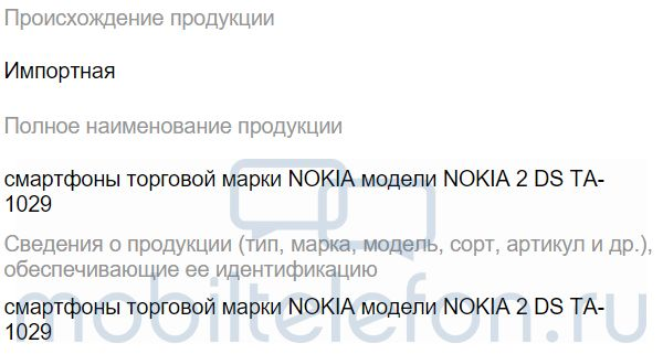 nokia_2_certification