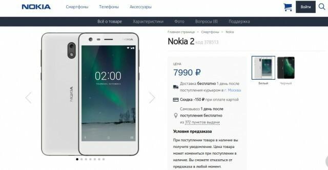Nokia 2 Russie