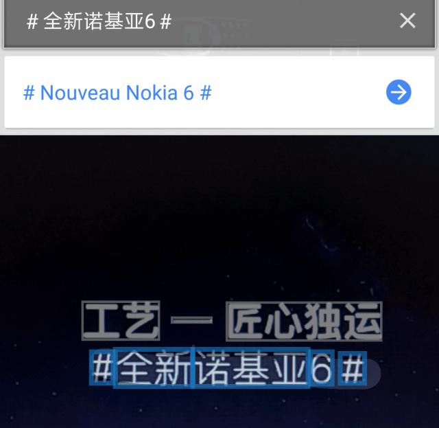 Nokia 6 Suning