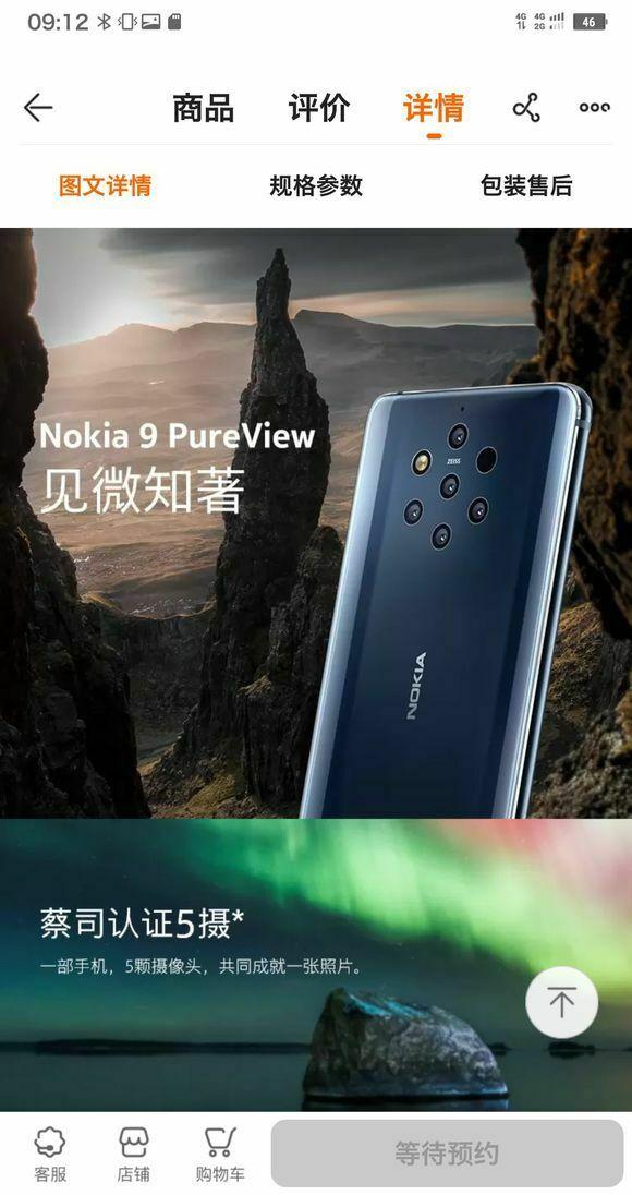 Nokia 9 JDcom