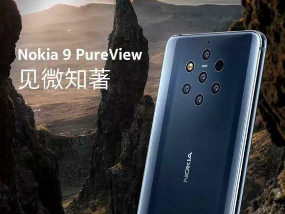 Le Nokia 9 Pureview affiché chez des revendeurs chinois avant son annonce