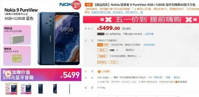 Suning-Nokia-9-PV
